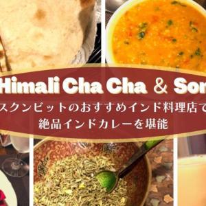プロンポン「Himali Cha Cha & Son」スクンビットのおすすめインド料理店で絶品カレーを堪能