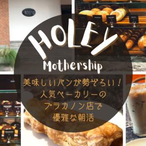 「HOLEY Mothership」美味しいパンが勢ぞろい!人気ベーカリーのプラカノン店で優雅な朝活