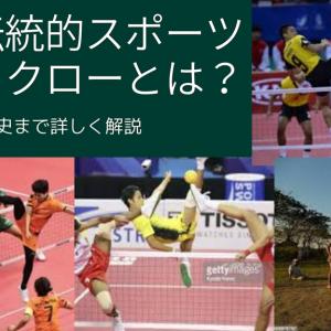 """タイ伝統的スポーツ""""セパタクロー""""とは?タイは世界ランキングトップ君臨"""