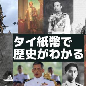 タイバーツ紙幣の肖像画を知る事でタイの歴史がひと分かり?