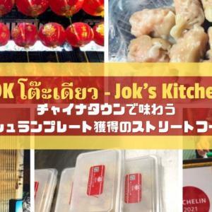 「JOK โต๊ะเดียว(Jok's Kitchen)」チャイナタウンで味わうミシュランプレート獲得のストリートフード