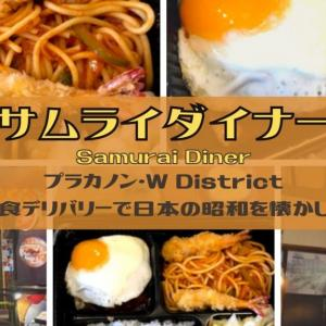 プラカノン「サムライダイナー」洋食デリバリーで日本の昭和を懐かしむ