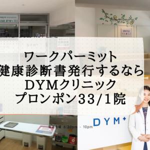 保護中: DYMクリニックでワークパーミットの健康診断書の発行ができ日本語対応なのでオススメです!