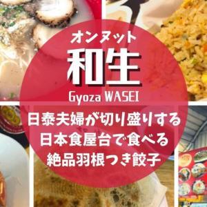 オンヌット「和生(Wasei)」日泰夫婦が切り盛りする日本食屋台で食べる絶品羽根つき餃子