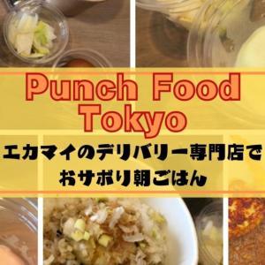 エカマイのデリバリー専門店「Punch Food Tokyo」でおサボり朝ごはん