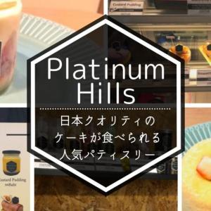 「Platinum Hills(プラチナムヒルズ)」日本クオリティのケーキが食べられる人気パティスリー