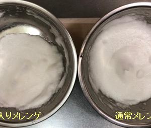 卵白に油を入れると泡立たない?