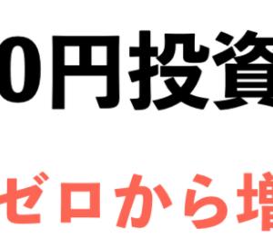 0円から1億円を生み出すプロジェクトを開始