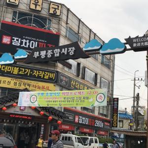 韓国最大規模の地下街❣️