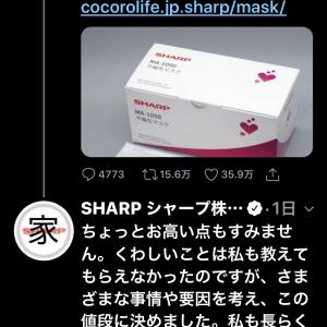 7個目 待望のシャープからマスク販売!