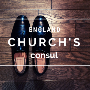 在宅ワーカーが持つべき革靴「Church's consul」