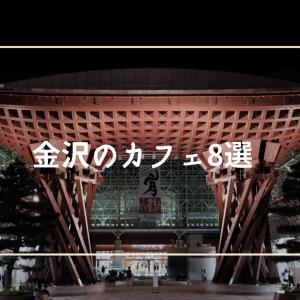 【2020年】オススメしたい金沢のカフェ8選