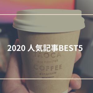 2020 人気記事BEST5