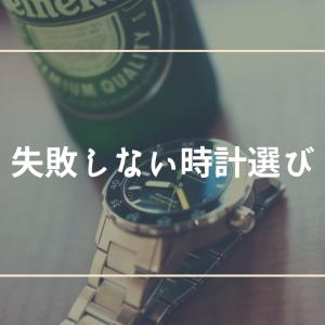 初心者必見!失敗しない機械式腕時計の選び方