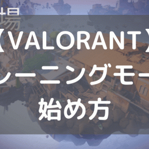 【VALORANT】トレーニングモード(練習場)の始め方【初心者向けの練習方法】