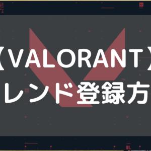 【VALORANT】フレンド登録方法、ライオットID、タグラインの確認方法