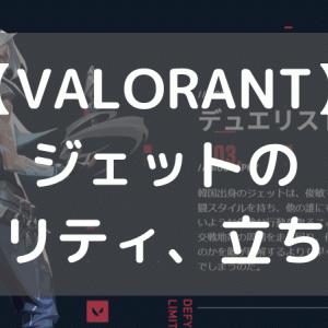 【VALORANT】ジェットのアビリティ、立ち回りや使い方