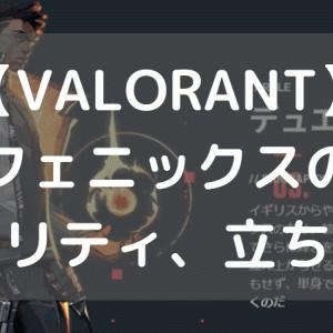 【VALORANT】フェニックスのアビリティ、立ち回りや使い方