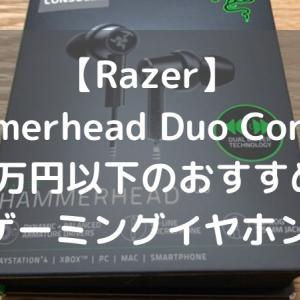 【Razer Hammerhead Duo Consoleレビュー】FPSにおすすめのゲーミングイヤホン!