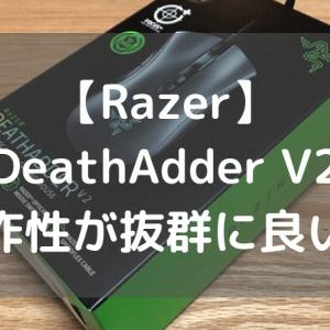 【Razer DeathAdder V2】最高に使いやすい有線マウス、最高クラスのエルゴノミクス【レビュー】