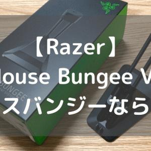 【Razer Mouse Bungee V2】有線マウスにはマウスバンジーがおすすめ【レビュー】