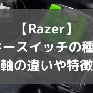 【Razer キースイッチの種類】メカニカルキーボードの軸の違い、特徴を解説