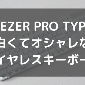 【Razer PRO TYPE】レイザー初のワイヤレスキーボードが発売開始!