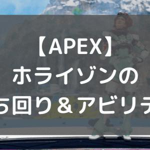 【Apex Legends】ホライゾンのアビリティ・立ち回り・オススメの武器【エーペックスレジェンズ】