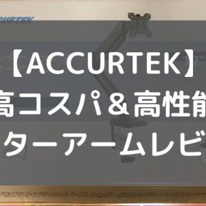 【ACCURTEK】ZJ26-01レビュー 【取付簡単コスパの高いモニターアーム】