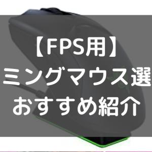 【FPS用】ゲーミングマウスの選び方、おすすめ紹介