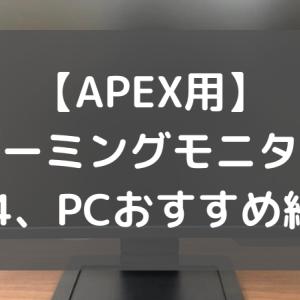 【Apex Legends】FPSにおすすめのゲーミングモニター紹介!PS4用・PC用、何を選べばいいの?