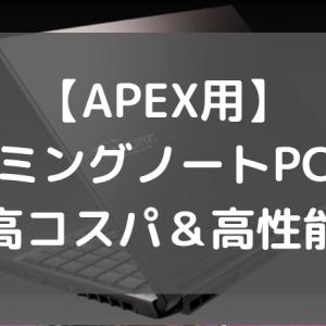【PC初心者向け】Apex Legendsができる!おすすめゲーミングノートパソコン紹介【コスパ&高スペック】