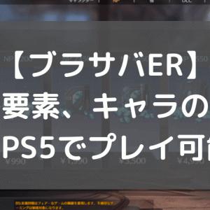 【ブラックサバイバル永遠回帰】課金要素、キャラ開放方法、日本語対応、PS4PS5でプレイ可能?【ブラサバER】