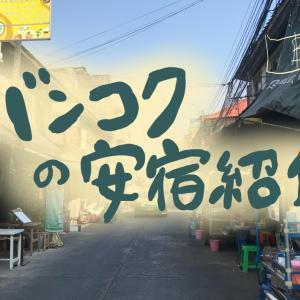 【安宿紹介】バンコク編!!