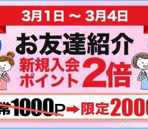 ポイぷる 紹介されたお友達が200円もらえるキャンペーンを実施