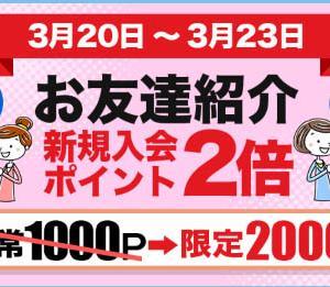 ポイぷる 新規入会ポイント2倍キャンペーンを実施【200円もらえる】