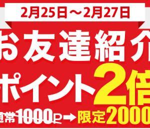ポイぷる2月27日まで友達紹介ポイントが2倍になるキャンペーンを実施