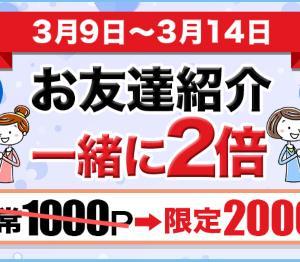 ポイぷる 3月14日までお友達紹介一緒に2倍キャンペーンを実施