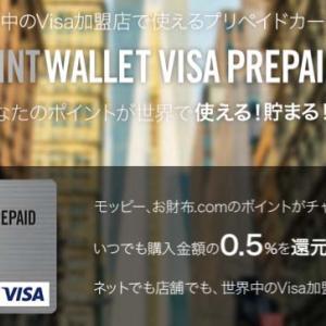 モッピー「POINT WALLET VISA PREPAID」の特徴と発行のやり方を解説