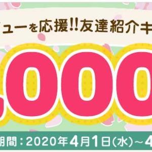 モッピーの登録キャンペーンを友達紹介経由ですると最大1,550Pもらえる!