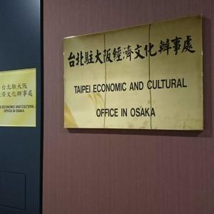 台湾留学の準備