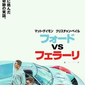 #週末はお家で映画を見よう① フォード VS フェラーリ#