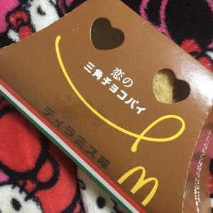 【マクドナルド】恋の三角チョコパイティラミス味。意外でした