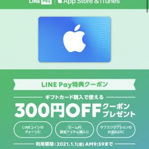 期間限定 今ならLINEPAYクーポンでiTunesギフトカードがお得♡