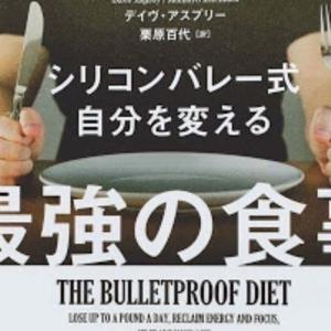 ダイエットの一助に!「シリコンバレー式 自分を変える最強の食事」