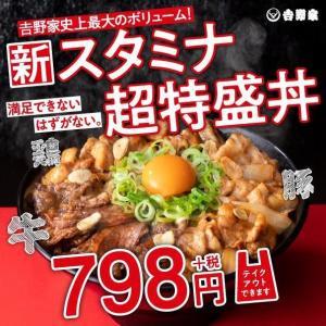 吉野家の「スタミナ超特盛丼」を食べて元気になりました!