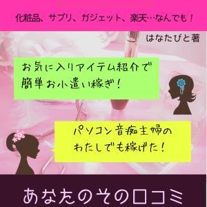 レビューブログで副業アフィリエイト!: まずは月1万円目指す超初心者のためのマニュアル (ネット