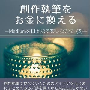 創作執筆をお金に換える: Mediumを日本語で楽しむ方法 (3)
