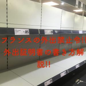 コロナウイルスによるフランス外出禁止令!!外出証明書の書き方を日本語で解説!!