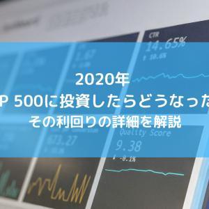 S&P500 インデックス ファンド 利回り 2020年振り返り